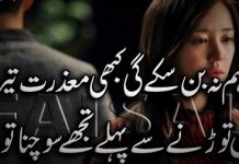 Bewafa Shayari and SMS - Urdu Poetry