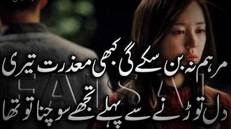 New Bewafa Shayari SMS