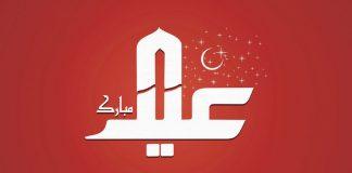 Eid Mubarak SMS 2016 2017
