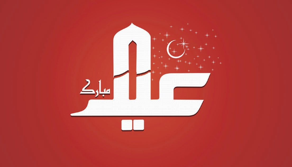 Beautiful Eid Mubarak Wishes Facebook Status 2016