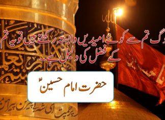 Send latest Aqwal e zareen hazrat imam hussain Karbala Poetry & SMS in urdu