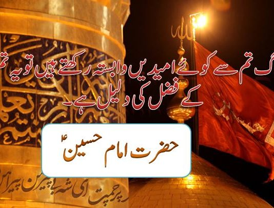 Send latest Aqwal e zareen hazrat imam hussain Karbala Poetry & SMS in urdu