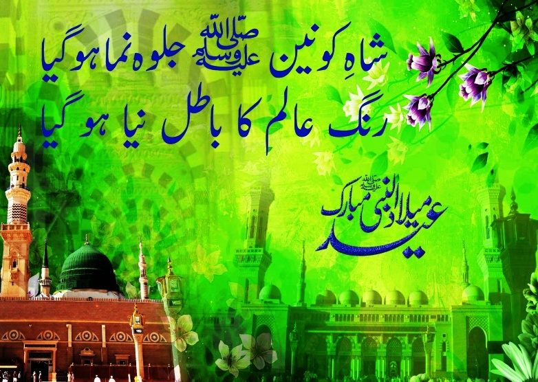 Best Rabi-ul-Awal sms in Urdu