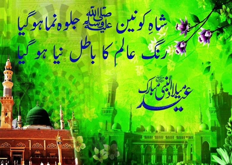 Islamic rabi ul awwal shayari Pictures