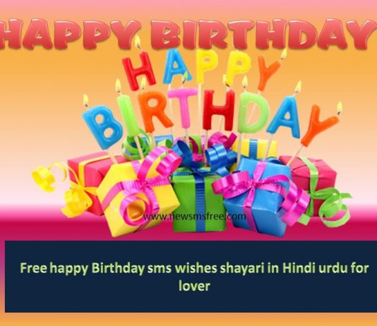 Latest Urdu Birthday SMS PIcs