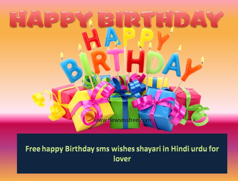 Brilliant Happy Birthday Sms Wishes Shayari In Hindi Urdu For Lover Personalised Birthday Cards Paralily Jamesorg