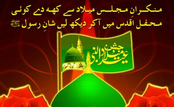 Eid Milad un Nabi HD Wallpapers Pictures Desktop Backgrounds Images Photos
