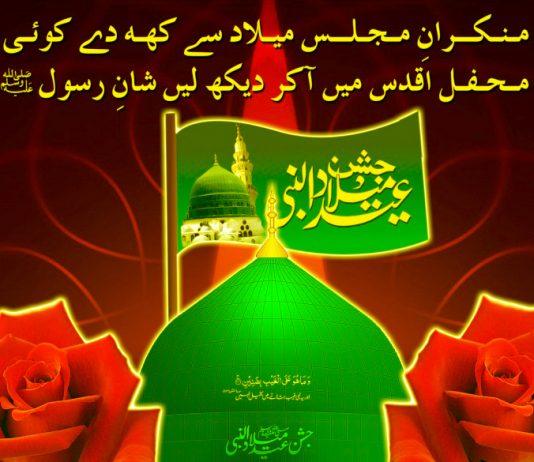 Eid Milad un Nabi HD Wallpapers Pictures Desktop Backgrounds Images Photos