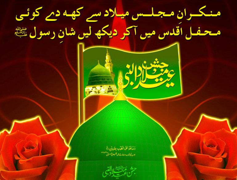 12 RABI UL AWAL SMS Greetings, Quotes 2018