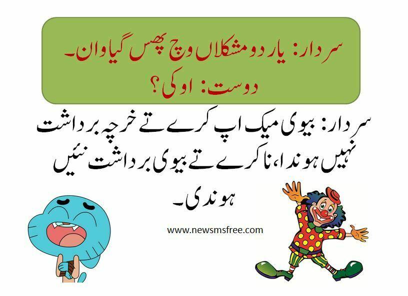 Funny Pathan Punjabi & Urdu Facebook SMS 2017