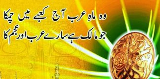 Best Download Free Download Eid Milad Un Nabi Urdu Images Face Book Free