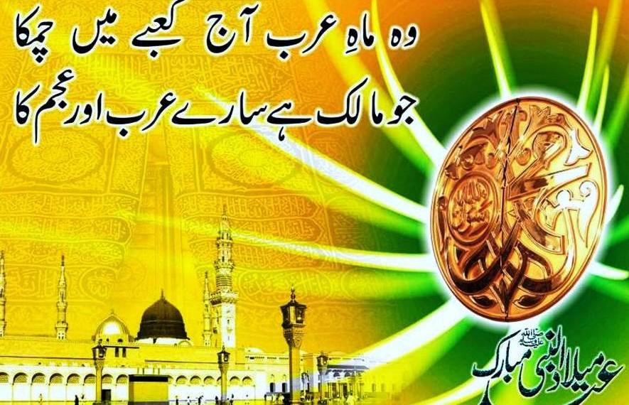 New Eid Milad Un Nabi Sms In Urdu & Hindi | NewSmsFree