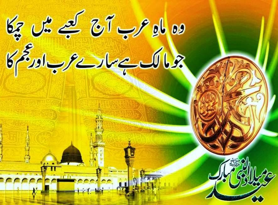 New Eid Milad Un Nabi Sms In Urdu & Hindi