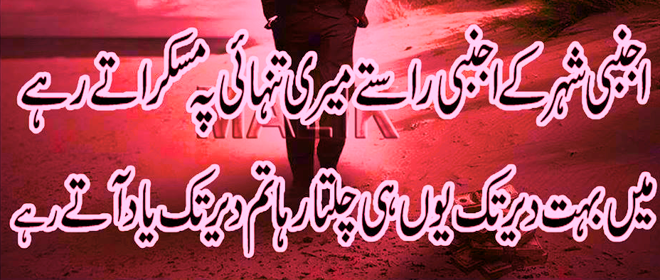 Friendship (Dosti) SMS in Egnlish & Urdu