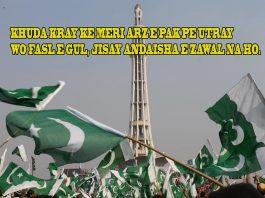 Pakistan Resolution Day SMS Urdu Free