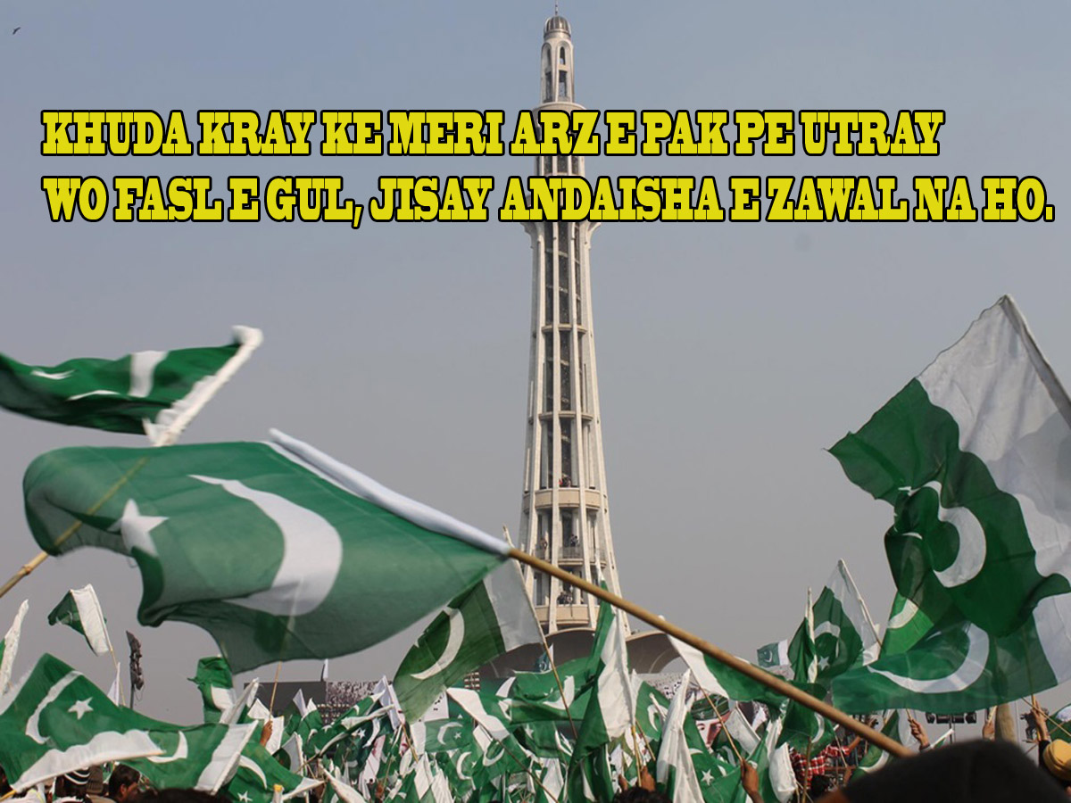 Pakistan Resolution Day SMS Urdu Free