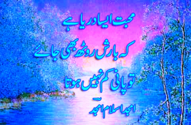 Beautiful Amjad Islam Amjad Poetry SMS Message Urdu