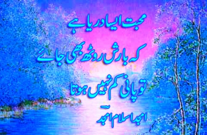 Best Amjad Islam Amjad Poetry