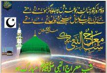Shab-E-Meraj sms Urdu Hindi english