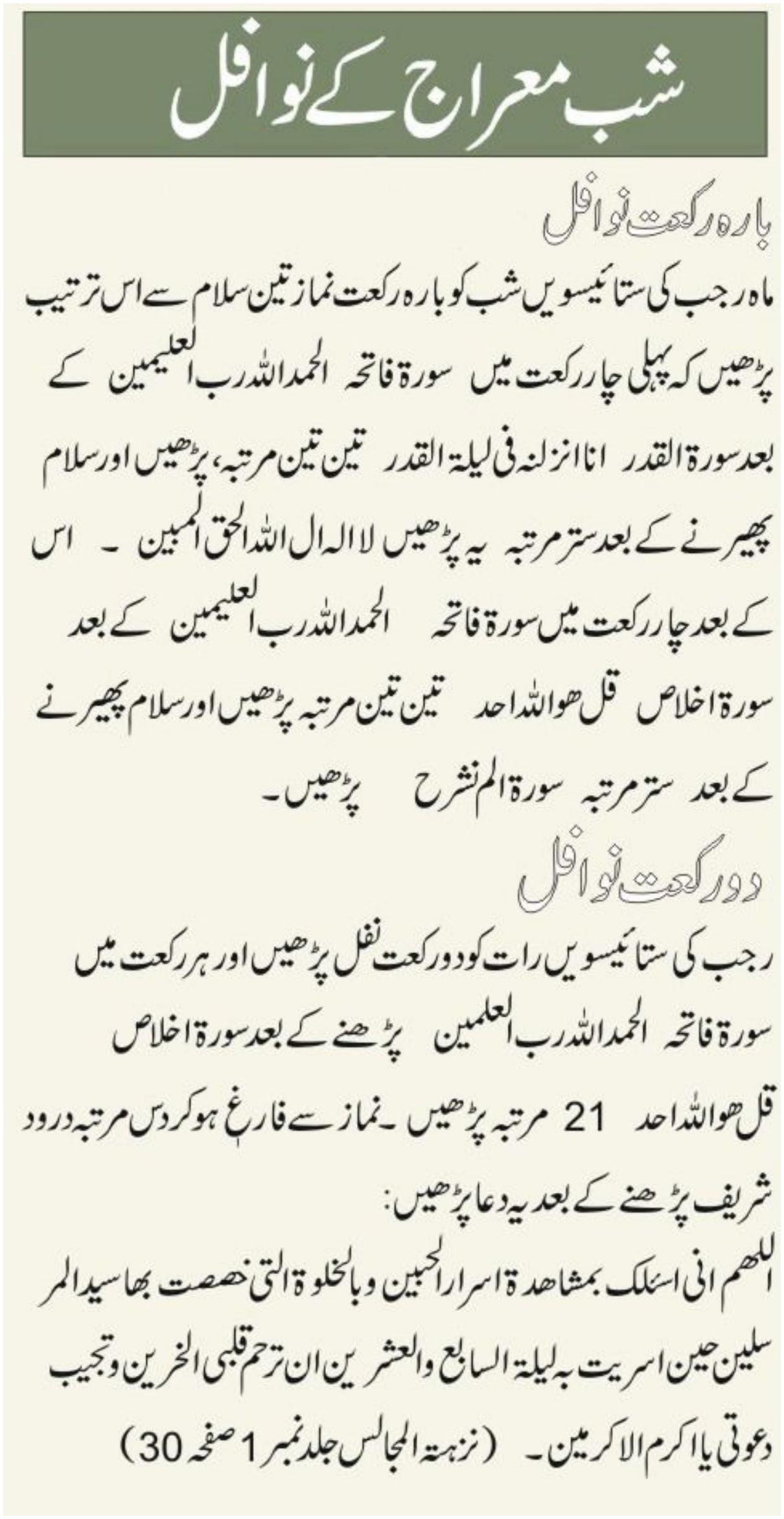read shab e meraj in urdu nawafil