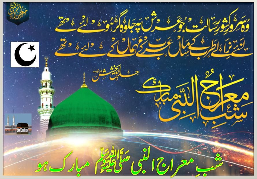 Shab-E-Meraj Sms | Islamic Sms Miraj-un-nabi (SAW) Messages, Greetings, Quotes