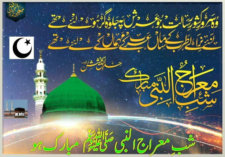Shab-E-Meraj Sms | Islamic Sms Miraj-un-nabi (SAW) Messages, Greetings, Quotes