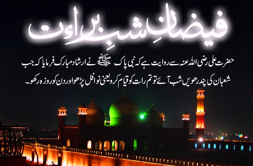 Shab-e-Barat SMS Islamic Wishes Greetings And Quotes Collection