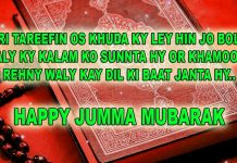Best Jumma Mubarak SMS Messages