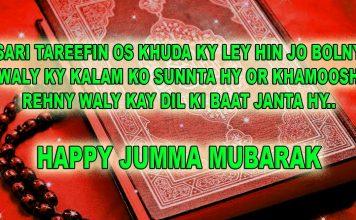 Best Jumma Mubarak SMS Messages