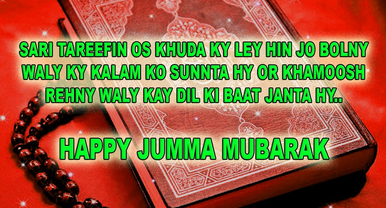 Jumma Mubarak sms Quotes in Urud Hindi
