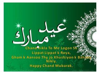 Chand Raat SMS Mubarak Messages 2017
