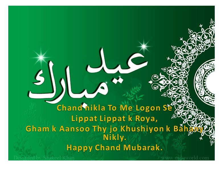 Chand Raat SMS Mubarak Messages 2017