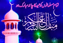 2018 Eid ul Fitr Chand Raat Sms in Urdu
