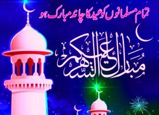 2018 Eid ul Fitr Chand Raat Sms in Urdu