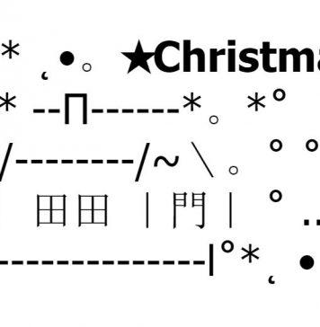 Christmas SMS / Hindi Christmas SMS / Urdu Christmas SMS